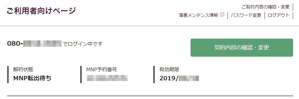 nuroモバイルMNP番号確認画面