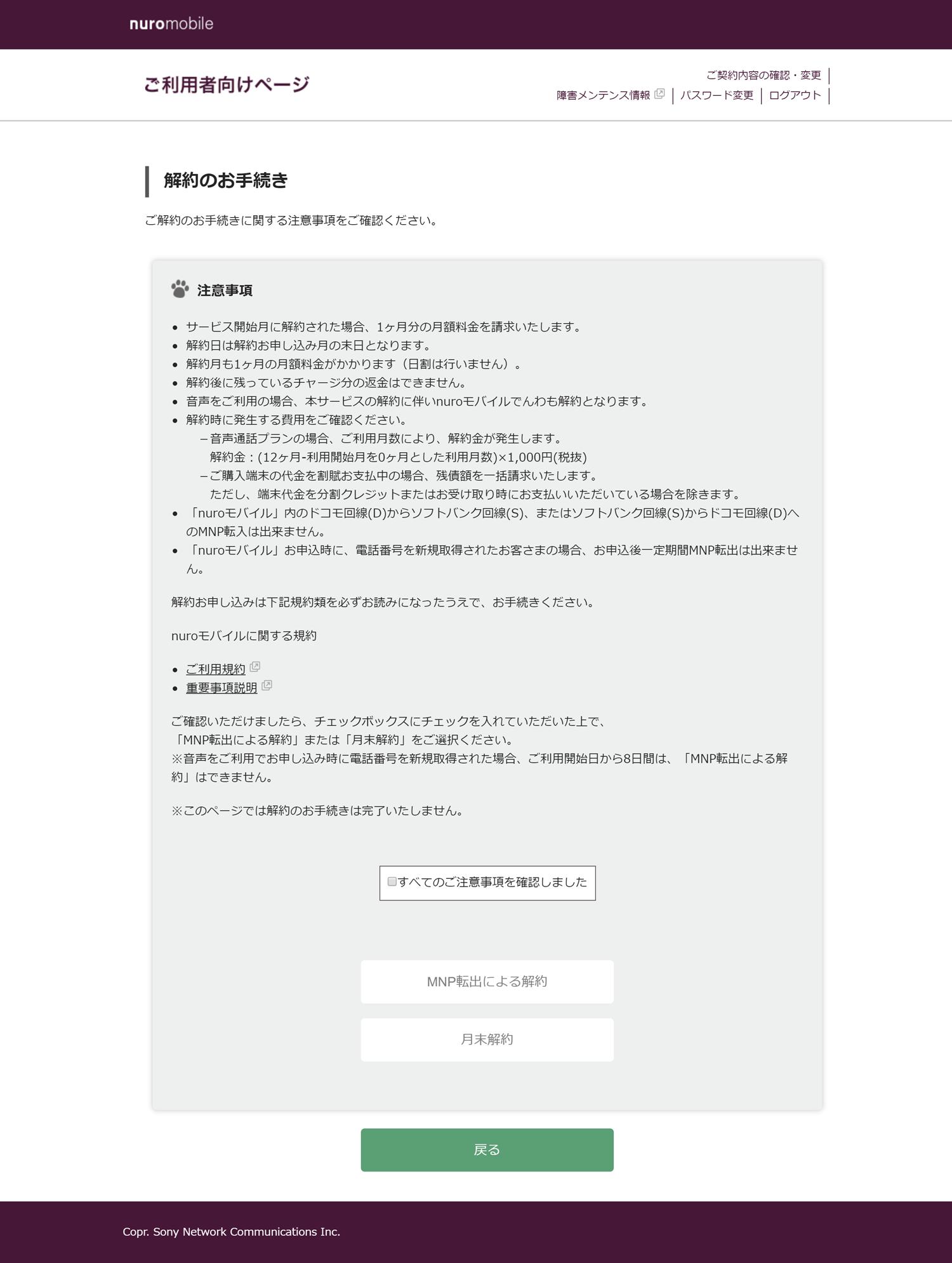 nuroモバイルMNP転出による解約