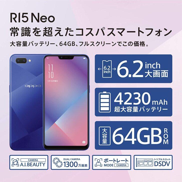 OPPO R15 Neo スペック