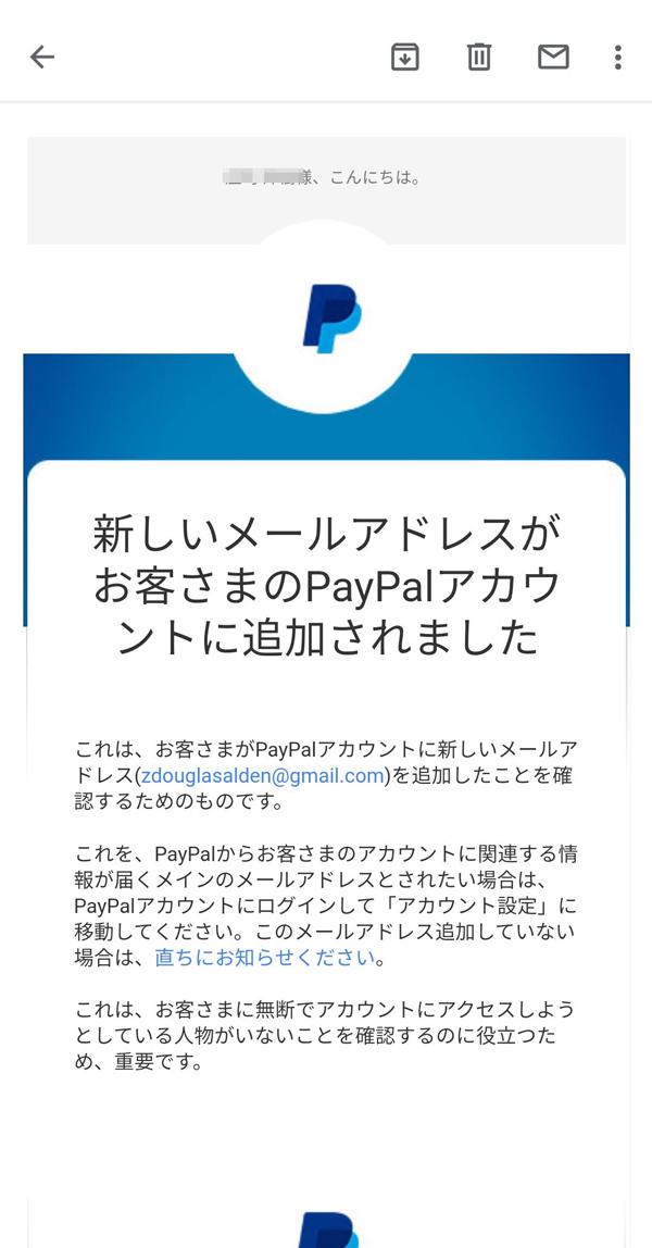 paypalから「新しいメールアドレスがお客さまのPayPalアカウントに追加されました」のメール