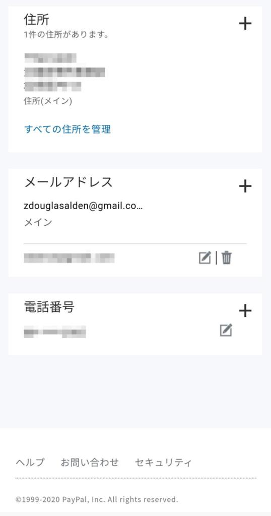 paypalアカウント設定画面メールアドレス部分