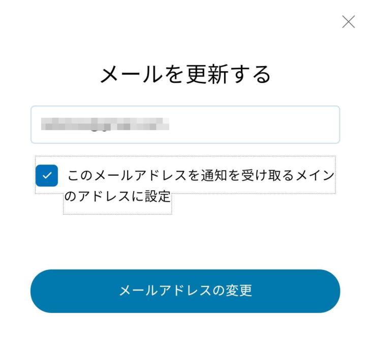 paypalメインのメールアドレス変更