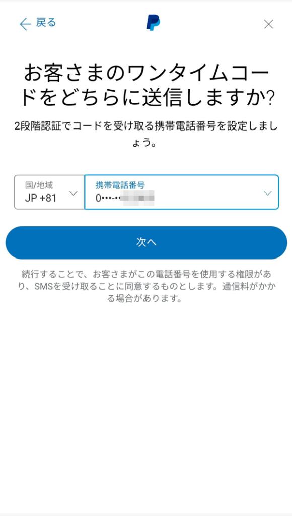 paypal認証コード送り先設定画面