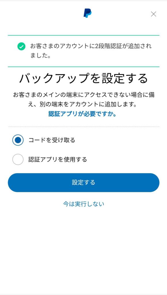 paypal2段階認証バックアップ設定