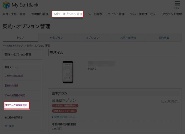 mysoftbankソフトバンクSIMロック解除ページ