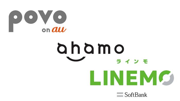 「ahamo」「LINEMO」「povo」