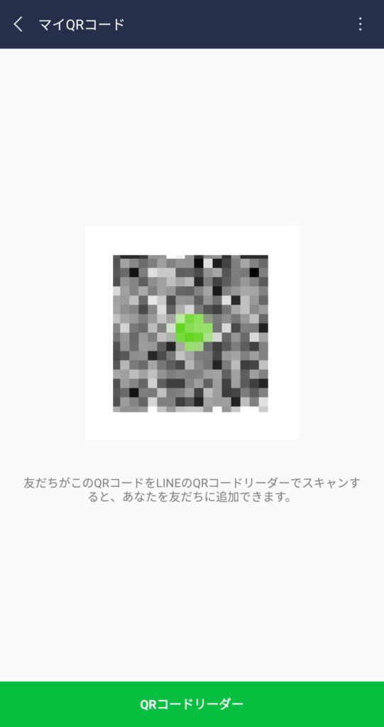 LINE友だち追加画面QRコード