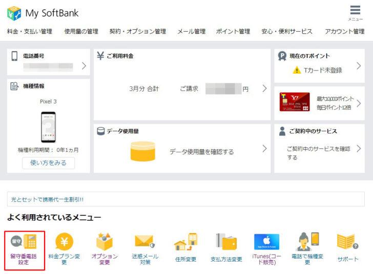 mysofybankトップページ