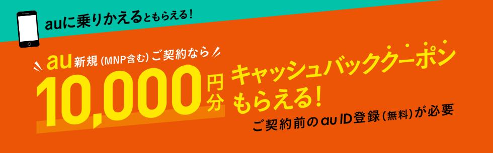 au Wowma!(ワウマ) ご契約前のau ID登録(無料)で10,000円キャッシュバック