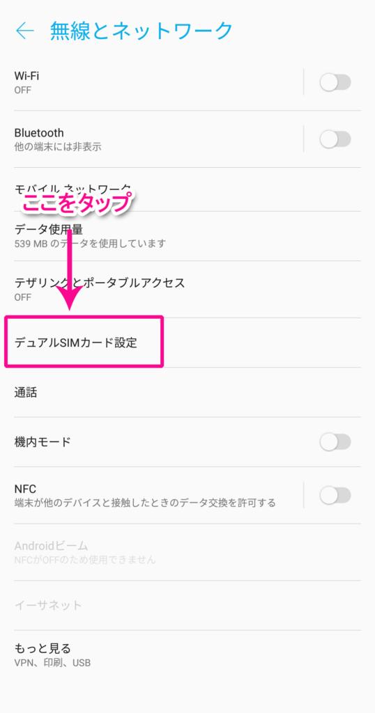 デュアルSIM対応Androidスマートフォン無線とネットワーク設定画面