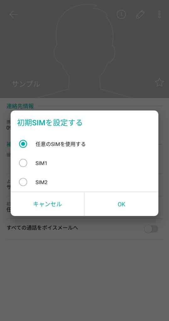 電話帳から発信するSIMを設定