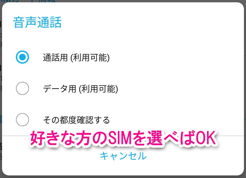 デュアルSIM優先発信番号選択画面