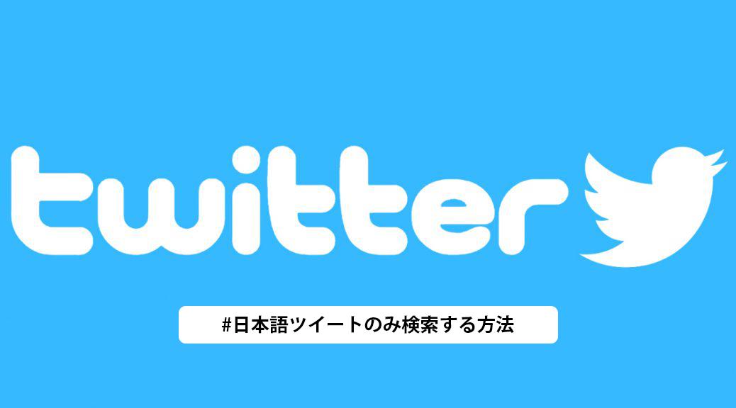 日本語のツイートだけ検索する方法